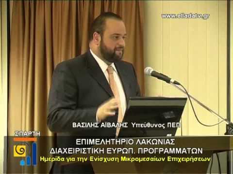 HMERIDA EPIMELHTHRIOY GIA ENISXYSH MIKROMEMAION EPIXEIRHSEON    2