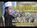 Bangla Waz-Amir Hamza-রাজশাহী মাহফিল আল্লাহর অনুগ্রহ প্রাপ্ত বান্দা কারা এক অসাধারণ আলোচনা