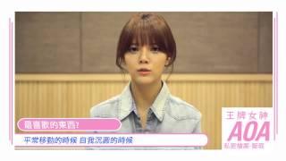 getlinkyoutube.com-王牌女神AOA私密檔案 - 智珉篇