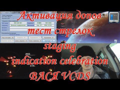 Активация теста стрелок, staging, indication celebration vag vw skoda