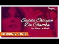 Sadda Chiryan Da Chamba | Musarrat Nazir | Folk Punjabi Wedding Songs | Nupur Audio