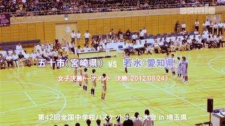 getlinkyoutube.com-【全中バスケ】女子決勝 五十市(宮崎県) vs 若水(愛知県)【2012年】