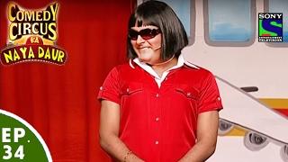 Comedy Circus Ka Naya Daur - Ep 34 - Kapil Sharma As Air Hostess