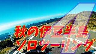 getlinkyoutube.com-[モトブログ] 秋の伊豆半島ソロツーリング #4 秋の西伊豆スカイライン [Motovlog]FZ1 FAZER