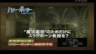 Japanese Harry Potter 6 Trailer http://teaser-trailer.com