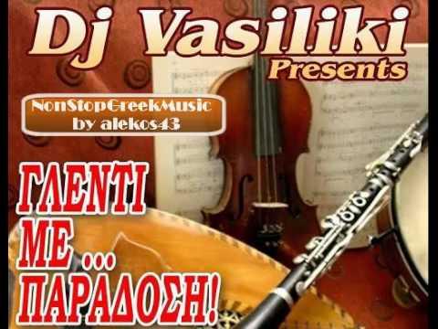 Dj Vasiliki - Glenti me ....  paradosi [ 4 of 4 ] NON STOP GREEK MUSIC