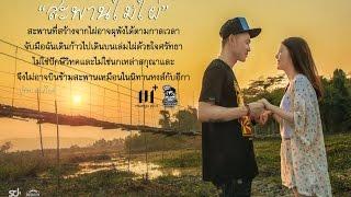 getlinkyoutube.com-เพลง สะพานไม้ไผ่ PMC ( ปู่จ๋าน ลองไมค์)Official MV