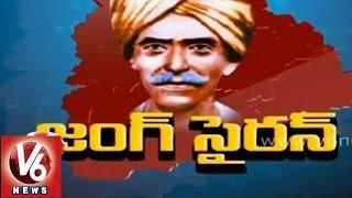getlinkyoutube.com-Telangana freedom fighter Komaram Bheem - Special Story By V6