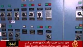 getlinkyoutube.com-أحد قصور العقيد القذافي في مدينة البيضاء