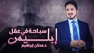 الدكتور عدنان ابراهيم l سباحة في عقل إبليس