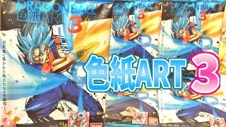 getlinkyoutube.com-【ベジブルとブルー界王拳狙い!!】ドラゴンボール超 色紙ART3を開封☆【シークレットや箔押しverも有】【DRAGONBALL】