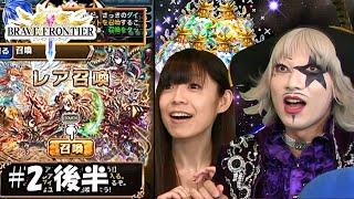 getlinkyoutube.com-【ブレイブフロンティア】ゴー☆ジャスのブレフロ攻略に挑戦!初めてのレア召喚! 後半 Brave Frontier【GameMarketのゲーム実況】 #2