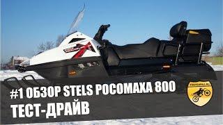 getlinkyoutube.com-Снегоход Stels V800 Росомаха