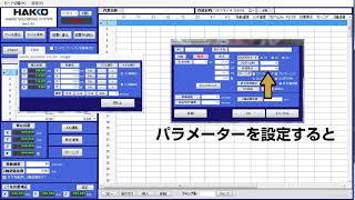 【HAKKO オリジナルソフト】簡単自動はんだ付けプログラム:品番 CX1011