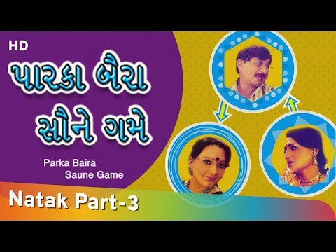 Parka Baira Soune Game - Part 3 Of 12 - Hemant Bhatt - Meena Kotak - Gujarati Natak