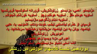 getlinkyoutube.com-دوازدهمین نشست کلاسهای آموزشی دین زرتشتی