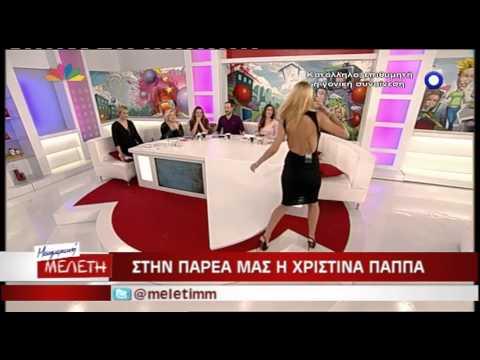 Entertv:Δείτε την σέξι εμφάνιση της Παπά στη Μελέτη