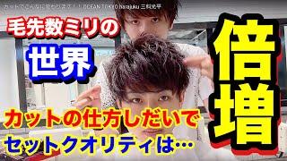 getlinkyoutube.com-カットでこんなに変わります!! OCEAN TOKYO harajuku 三科光平