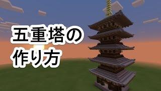 【マインクラフト】建築講座  五重塔の作り方