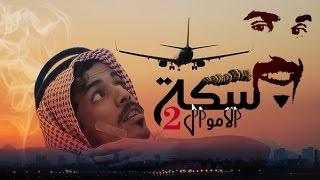 واقع نعيشه ( 35 ) سكه الاموال - 2 -