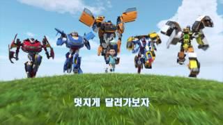 getlinkyoutube.com-[손오공] 헬로 카봇 엔딩 영상 (자막)