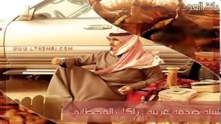 getlinkyoutube.com-شيلة صدفة غريبة  - اداء : راكان القحطاني
