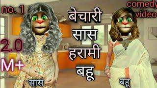 सास बहू Sas Bahu, bechari sas harami bahu, best funny comedy video of Talking Tom