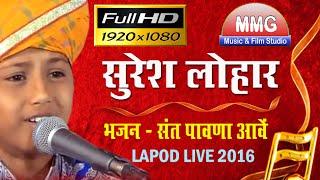getlinkyoutube.com-Sant Pawna Aave : संत पावणा आवे : Suresh Lohar : New Desi Vena Bhajan : Lapod Live 2016