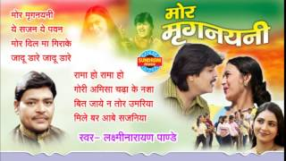 Mor Mrignaiyani - Super Hit Chhattisgarhi Album - Jukebox - Full Song - Laxmi Narayan Pande width=