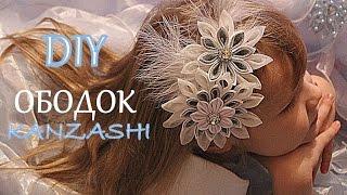 getlinkyoutube.com-🎄 Ободок Канзаши - Идём на Бал ))) / Канзаши Мастер класс / Kanzashi Headband / DIY