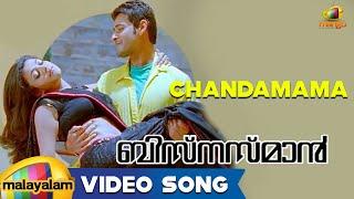 getlinkyoutube.com-Businessman Lip Lock Mallu Song - Chandamama Song - Mahesh Babu, Kajal Aggarwal