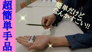 getlinkyoutube.com-【種明かし付き】鉛筆と消しゴムで出来る簡単手品!!