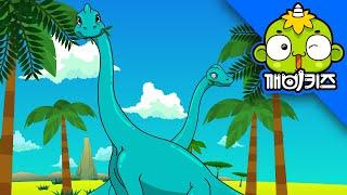 getlinkyoutube.com-깨비키즈 공룡송 #10 - 브라키오사우루스송(Brachiosaurus song)|공룡노래 공룡동요| [깨비키즈 KEBIKIDS]