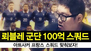 getlinkyoutube.com-감스트 : 100억 프랑스 올스타 스쿼드 피파3 (FIFA Online3 | 10 billion French all-star squad)