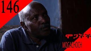 Mogachoch EBS Latest Series Drama - S06E146 - Part 146