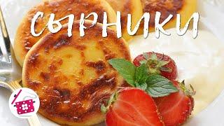 getlinkyoutube.com-Сырники. Готовим дома
