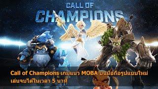 getlinkyoutube.com-[เกมมือถือ]Call of Champions เกมแนว MOBA บนมือถือรูปแบบใหม่ เล่นจบได้ในเวลา 5 นาที