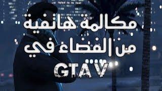 getlinkyoutube.com-أسرار GTA V || مكالمة هاتفية من الفضاء في GTA V !!