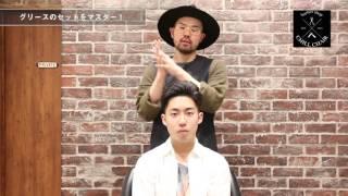 【髪型 メンズ】長瀬智也風ショート・七三硬派スタイルのヘアセット方法・解説!#14 CHILL CH