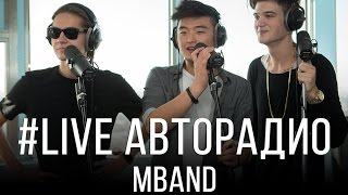 getlinkyoutube.com-Живой концерт MBAND (#LIVE Авторадио)