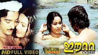 Eetta  (1978) Malayalam Full Movie