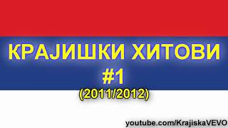 getlinkyoutube.com-KRAJISKI MIX PJESAMA #1