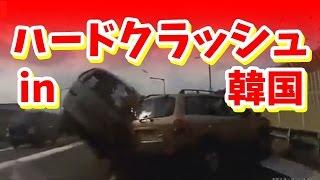 getlinkyoutube.com-【閲覧注意】韓国の交通事故タップリまとめNO.1 【ドライブレコーダー衝撃映像】