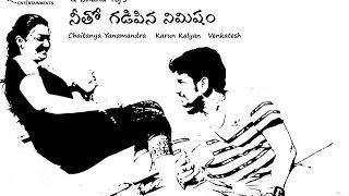 getlinkyoutube.com-Netho Gadipina Nimisham |  Telugu Short Film | By G.Bhanu Tej | 2015 |