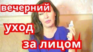 ВЕЧЕРНИЙ УХОД ЗА ЗРЕЛОЙ КОЖЕЙ/45+