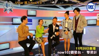 getlinkyoutube.com-UStar 踩入now TV 102觀星台﹣雙梁計