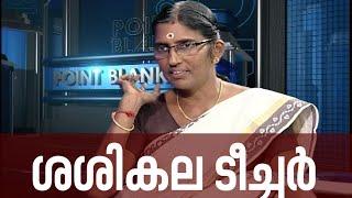 Interview with Sasikala Teacher | ശശികല ടീച്ചറുമായി അഭിമുഖം | Point Blank 19 Sep 2016 width=