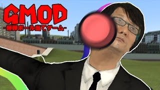 getlinkyoutube.com-【実況】爆弾ボールをぶつけあう【Gmod】#1