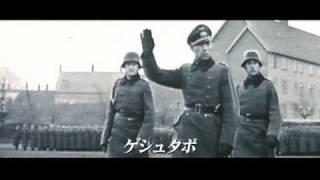 getlinkyoutube.com-『誰がため』 日本版予告編 FLAMMEN&CITRONEN