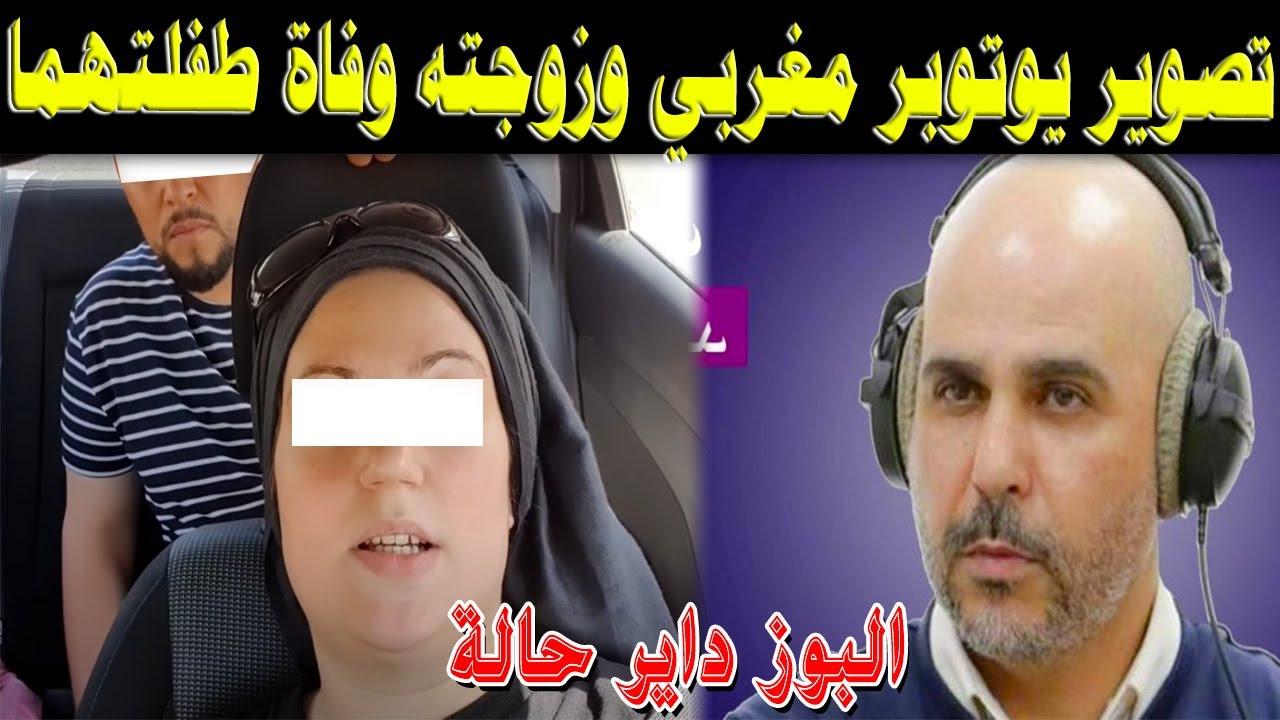 الرمضاني ينتقد يوتوبر مغربي وزوجته